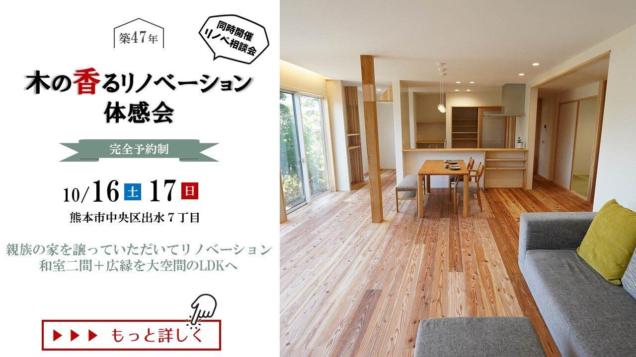 熊本イベントスライド画像