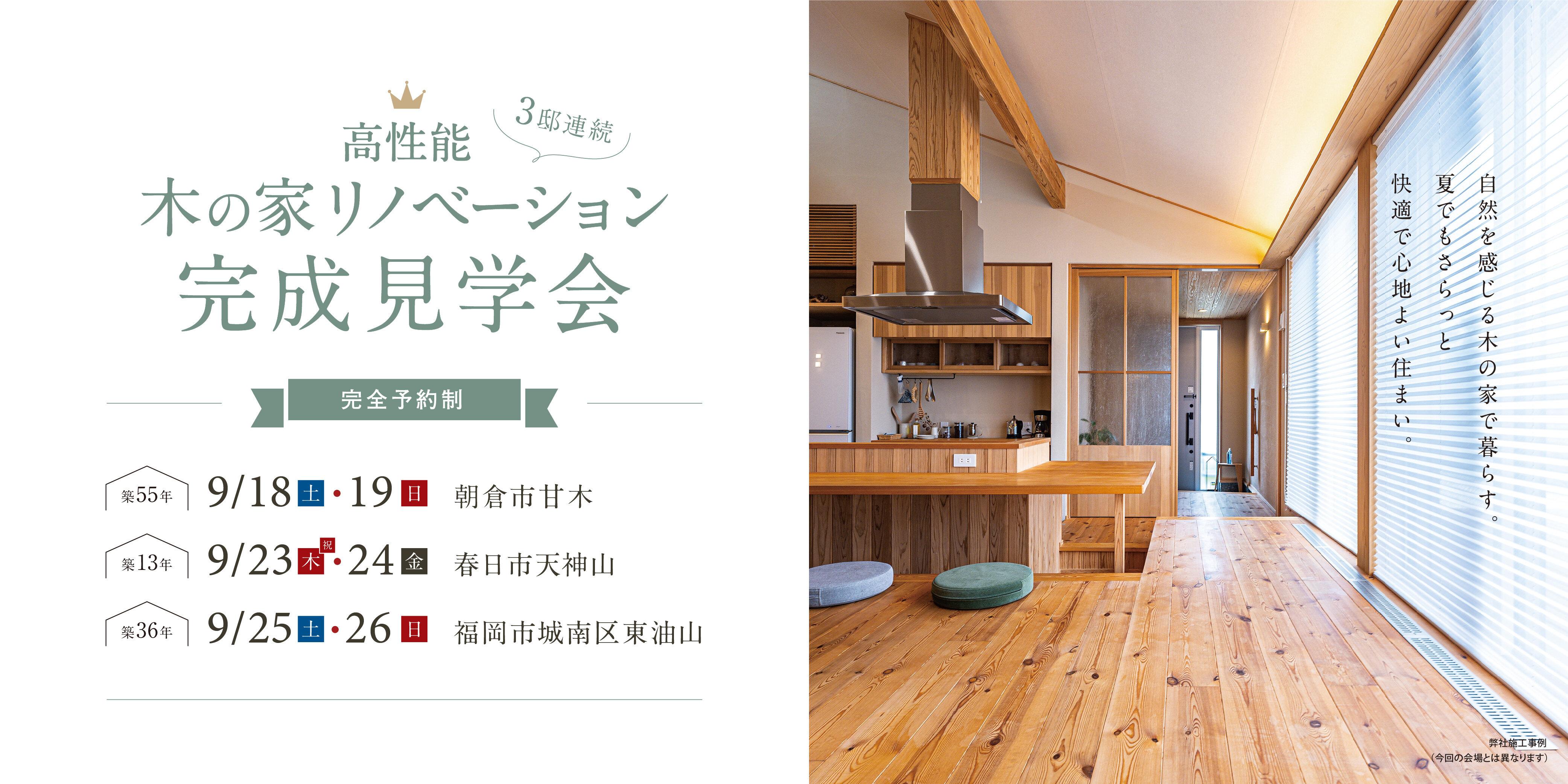 福岡イベントスライド画像