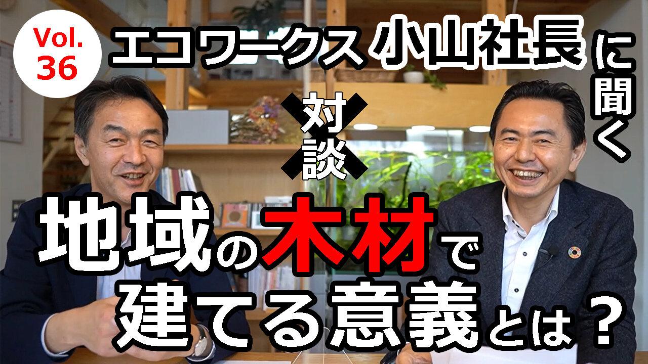 【YouTube対談】オーガニックスタジオ新潟×エコワークス「地元の木材で建てる意義とは?」
