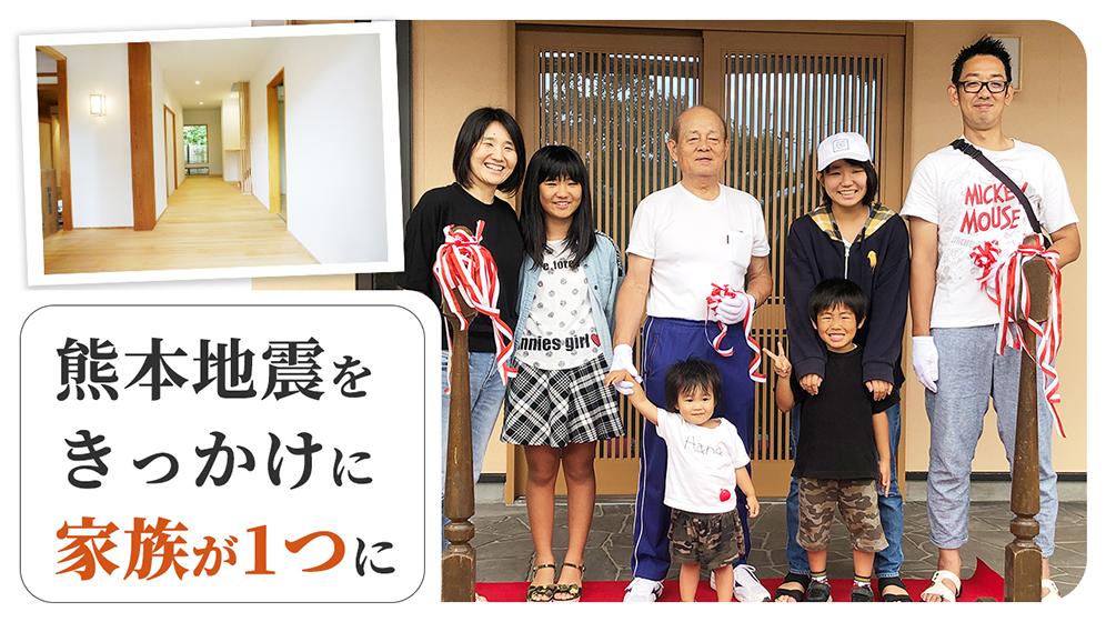 【住んでみてわかった】熊本地震をきっかけに家族が1つに 水回りを二ヶ所にした二世帯住宅リノベーション【お客さまの声】