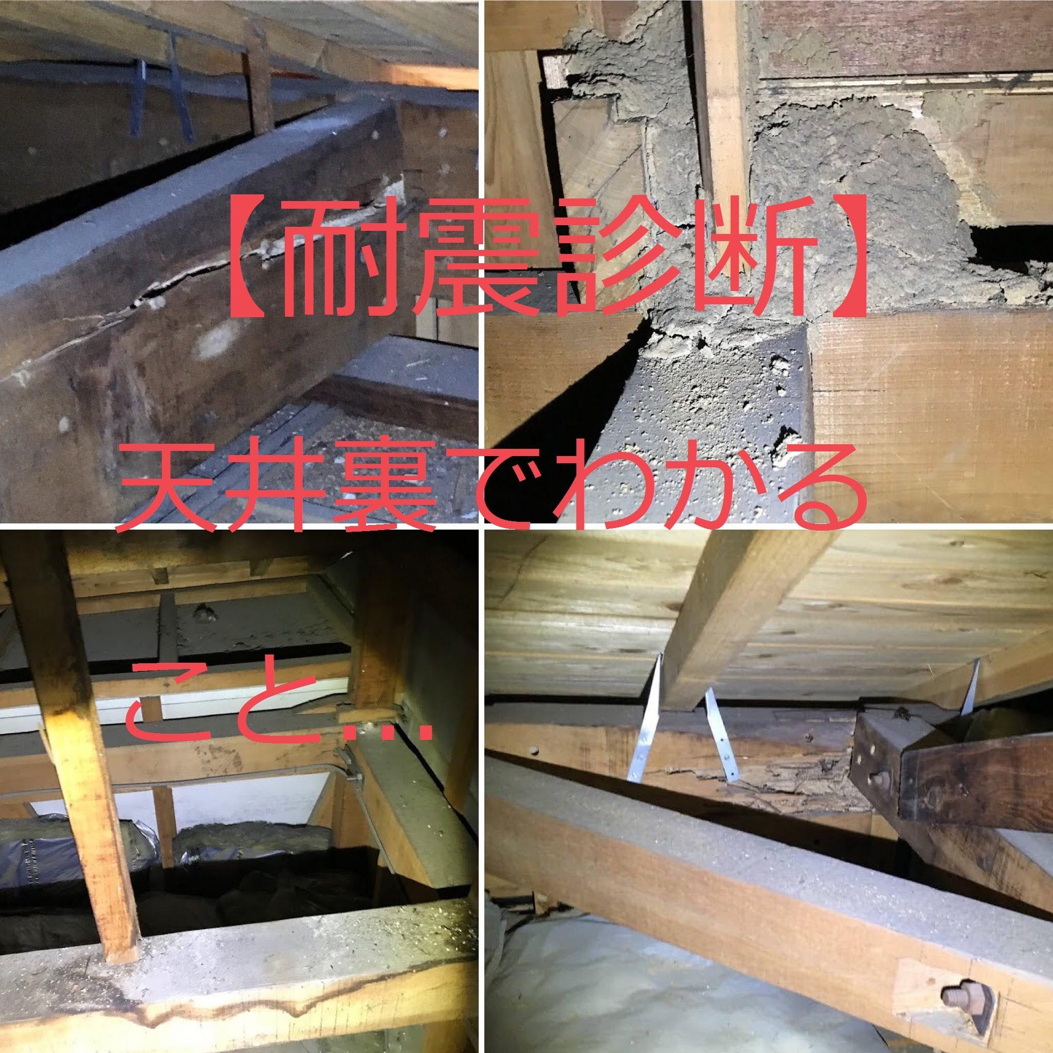 【耐震診断:天井裏でわかること...】