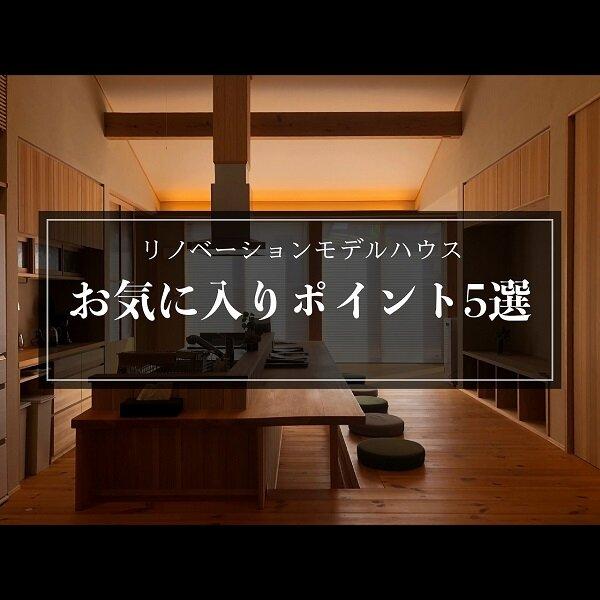 【平屋リノベーションモデルハウス ~お気に入りポイント5選~ 】