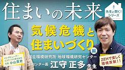 国立環境研究所 江守正多先生に聞く!住まいの未来『気候危機と住まいづくり』編