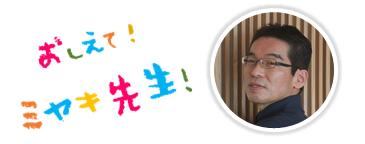 宮木先生1.png
