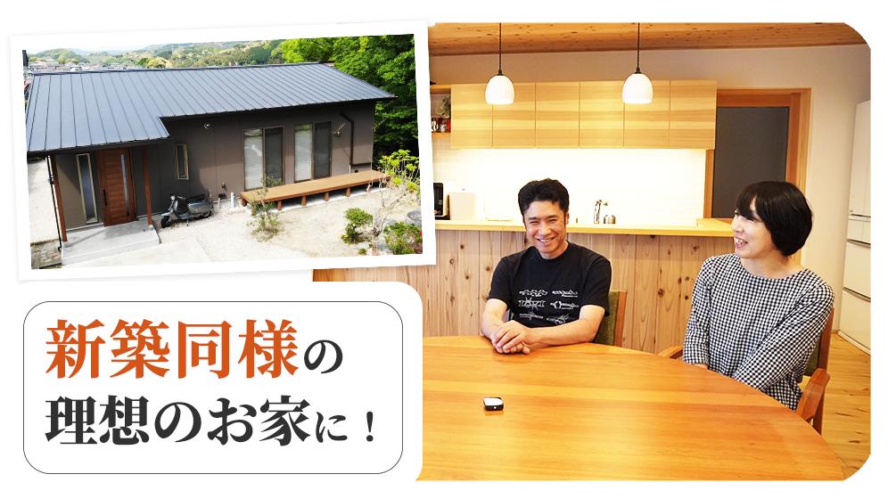 【住んでみてわかった】新築同様の理想の平屋のお家に!リノベーションがこんなにも楽しいものとは!【お客さまの声】