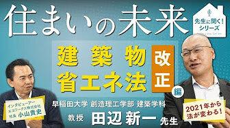 早稲田大学 田辺先生に聞く!『改正建築物省エネ法』編