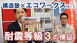 【YouTube対談】構造塾×エコワークス「耐震等級3の検証」