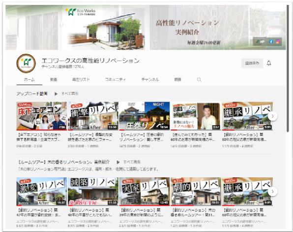 【YouTube】ルームツアー人気ランキングTOP3