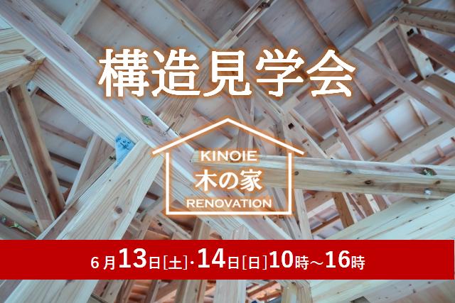 【熊本】「木の家」リノベーション構造見学会