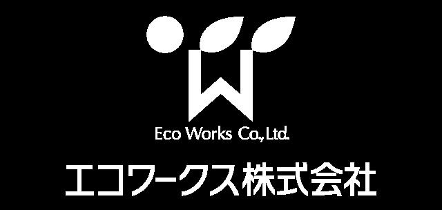エコワークス