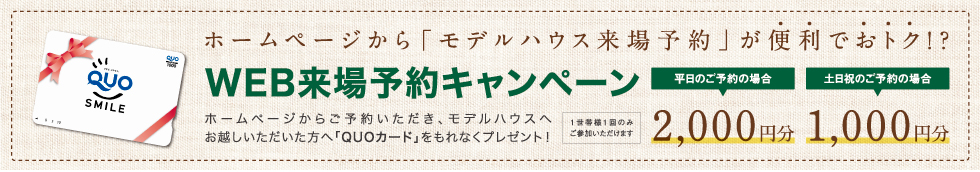 福岡熊本リノベーションモデルハウスweb来場予約キャンペーン